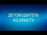 ДЕТОВОДИТЕЛЬ КО ХРИСТУ - АЛЕКСАНДР КОЗЛОВ