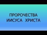ПРОРОЧЕСТВО ИИСУСА ХРИСТА - АЛЕКСАНДР КОЗЛОВ