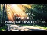 ДУХ СВЯТОЙ. ВТОРОЙ СТОЛП ПРИКЛАДНОГО ХРИСТИАНСТВА - АЛЕКСАНДР КОЗЛОВ