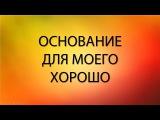 ОСНОВАНИЕ ДЛЯ МОЕГО ХОРОШО - АЛЕКСАНДР КОЗЛОВ