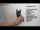 Испытание электрошокера Каракурт AС