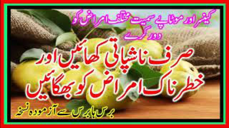 Best Amazing Benefits Of Pear For Health | Amazing Health Benefits of Pears | Best Amazing Benefits