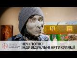Выставка «ЧЕЧ ПОТІК ІНДИВІДУАЛЬНІ АРТИКУЛЯЦІЇ» в Карпатах
