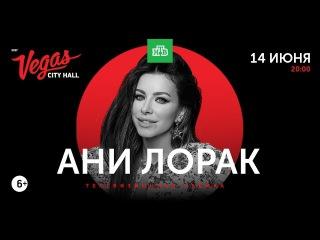 Ани Лорак & Игорь Крутой — Разве ты любил // Vegas City Hall