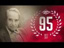 95 лет Ф.К. Спартак Москва