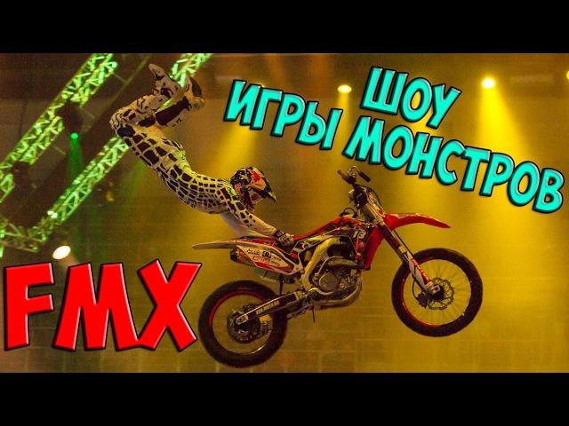 FMX или трюки на мотоцикле на высоте 16м|Шоу Игры Монстров|Про-райдер Алексей Колес...