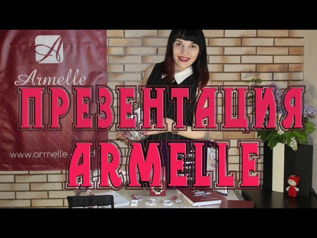 Презентация компании Armelle . Армэль. Армель.