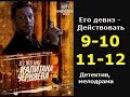 Из жизни капитана Черняева 9 10 11 12 серии - детективный сериал