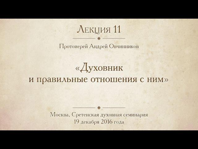 Лекция 11. Протоиерей Андрей Овчинников. Духовник и правильные отношения с ним