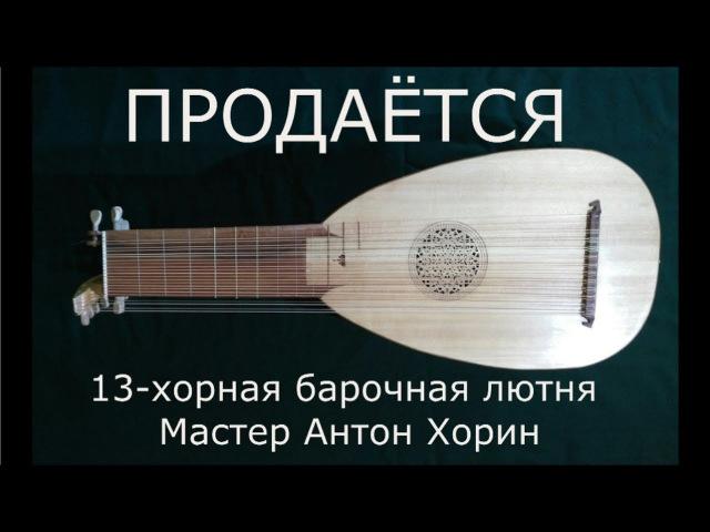 Продаётся барочная 13-хорная лютня Антона Хорина