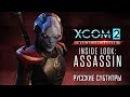 XCOM 2: Война избранных - Взгляд изнутри: Убийца [Трейлер - Русские субтитры - RUS SUB]