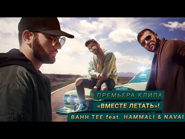 КЛИП: Bahh Tee feat. HammAli Navai - Вместе летать