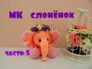 ♥♥ СЛОНЁНОК ♥ МК ♥ часть 5 ♥♥