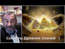 Владимир Говоров Все Все древние знания на Планете Земля принадлежат Славянам