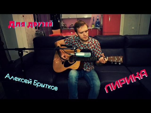 Алексей Брытков - Лирика (Собственная песня под гитару)
