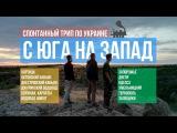 С Юга на Запад  Спонтанный трип по Украине