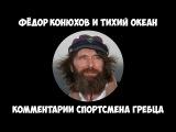Фёдор Конюхов - Сверхчеловек: Комментарии спортсмена гребца.
