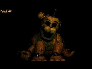 История Золотого Фредди (Golden Freddy)