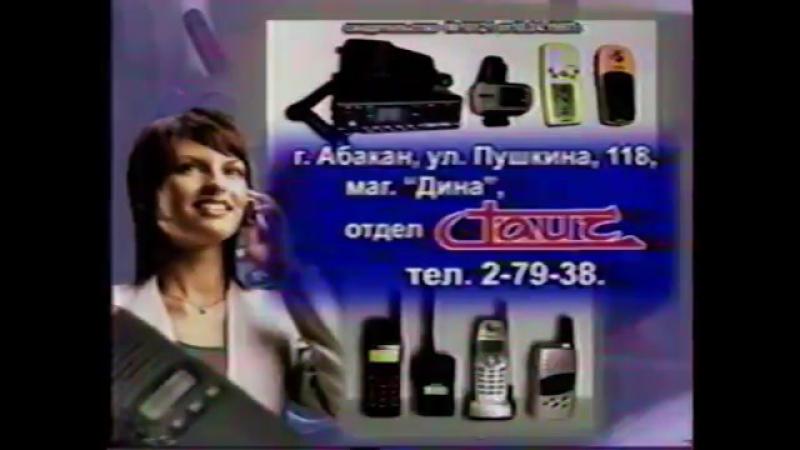 Рекламный блок ГТРК Хакасия г Абакан 01 11 2005