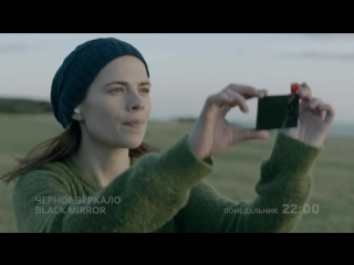 Черное зеркало (Black Mirror) Трейлер | NewSeasonOnline.ru
