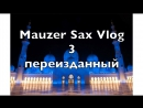 Mauzer Sax Vlog 3. Переизданный. Абу-Даби. Мечеть шейха Зaйда. Форсаж 7.