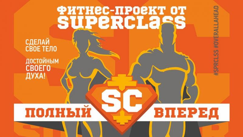 СуперКласс - Проект Полный Вперед