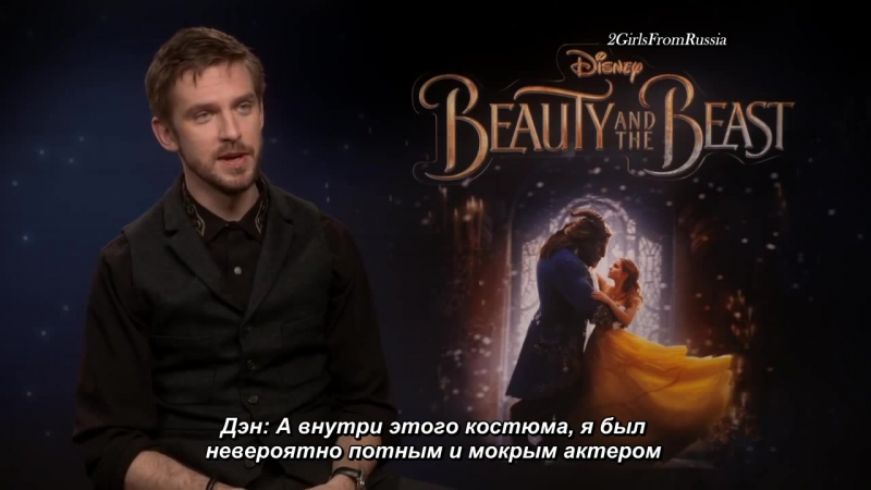 Beauty And The Beast Dan Stevens talks getting to know Emma Watson on the dancefloor rus(sub) [HD, 1280x720]