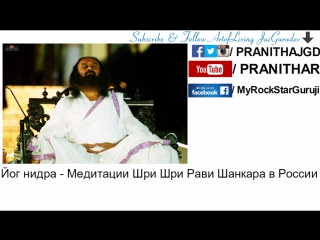 Йога нидра - Медитации B Шри Шри Рави Шанкар (Yog Nidra in Russia by Sri Sri Rav