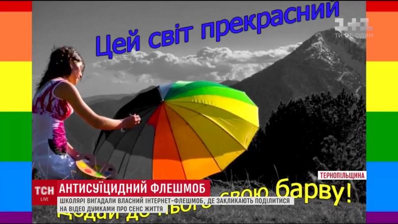 Учні сільської школи на Тернопільщині вигадали інтернет-забаву на противагу групам смерті