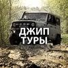 Джип туры СПб Карамзин