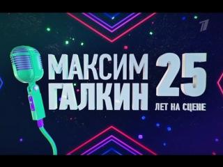 Максим Галкин. 25 лет на сцене / 20.01.2017