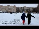 """Фильм """"Держи меня за руку"""" проект Марии Кудрявцевой"""