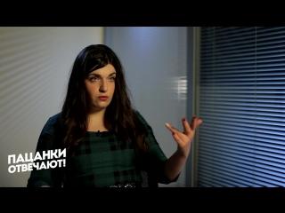 Пацанки: Императрица отвечает на вопросы пользователей