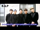 "[06.12.16] B.A.P ""FLY HIGH"" Launch Message"