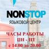 """Non Stop"" - английский в Ивантеевке"