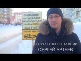 СЕРГЕЙ ВЯЧЕСЛАВОВИЧ АРТЕЕВ