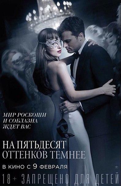 50 оттенков серого смотреть 2 трейлер на русском