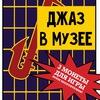 Джаз в Музее Советских Игровых Автоматов