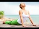 Отличный йога-комплекс упражнений для похудения, плоского живота