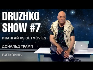 Дружко Шоу #7