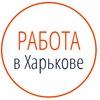 Бизнес цитатник & Работа Харьков