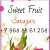 Sweet Fruit/ Экзотические фрукты в Москве