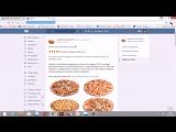 Розыгрыш пицц в паблике