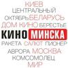 Сеть кинотеатров КИНОМИНСКА