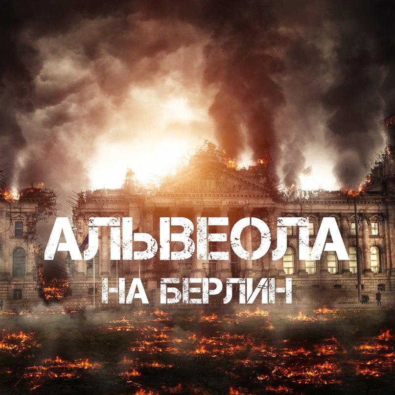 Новый трек группы АЛЬВЕОЛА - На Берлин