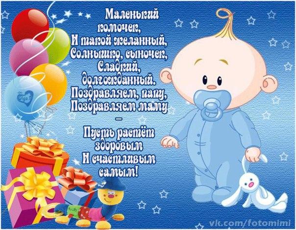 Поздравления с днем рождения 1 годик сыну от мамы