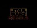 Зоряні війни Повстанці 4 сезон Дубльований трейлер 2017