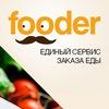 Fooder.by | Единый сервис заказа еды