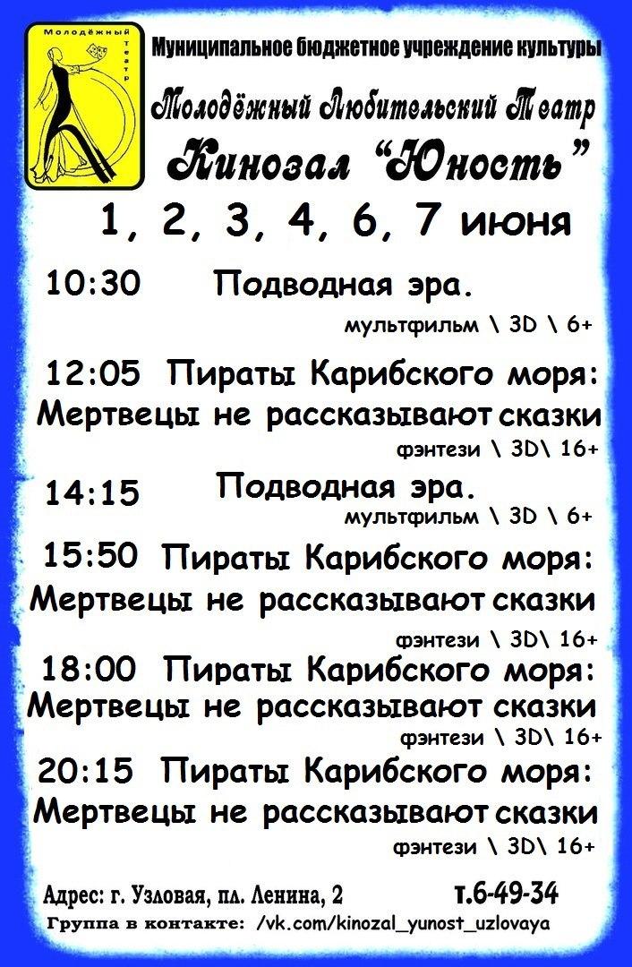 """Расписание кинозала """"Юность"""" с 1 по 7 июня"""