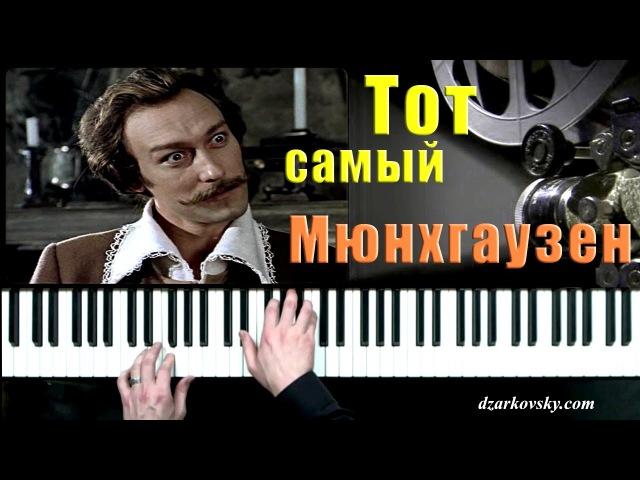 А.Рыбников - Тот самый Мюнхгаузен музыка из к/ф (пианино)
